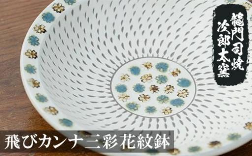 伝統的窯元が作る伝統工芸品《龍門司焼》