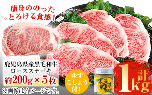 鹿児島県産黒毛和牛ロースステーキ計1kg‼