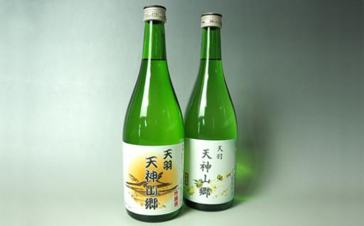 吟醸酒&純米酒「天羽 天神山郷」味くらべ受付開始