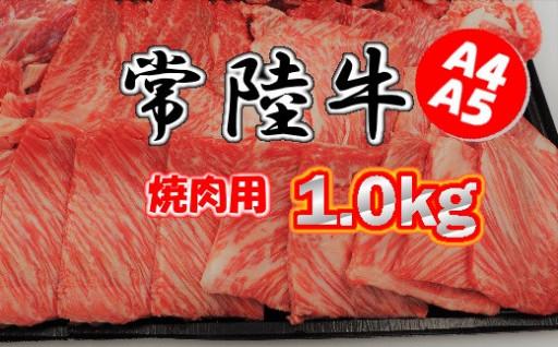 茨城県産銘柄黒毛和牛「常陸牛」焼肉用1000g