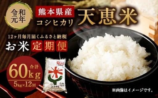 【定期便】天恵米 コシヒカリ5kg×1袋✕12回