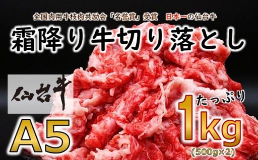 """""""お肉博士一級""""が厳選した「A5ランク仙台牛」"""