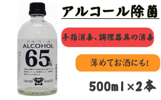 たかの井 アルコール65