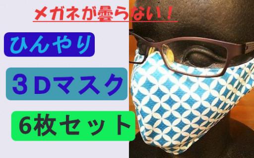 メガネが曇らない ひんやり3Dマスク