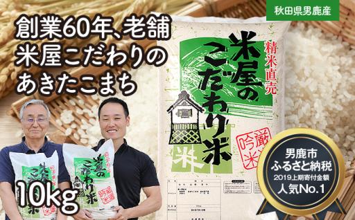 昨年度男鹿市人気No.1返礼品が再登場!