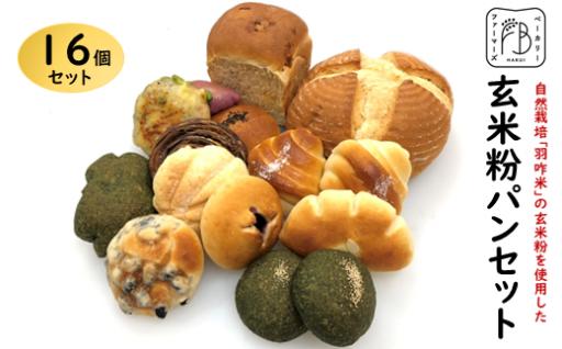 希少な自然栽培コシヒカリを使用した玄米パン