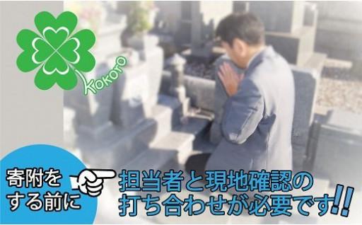 大切な想いを届ける、家墓の見守りサービス!!
