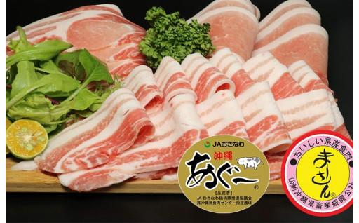 沖縄あぐーロース・バラ・ウデ・モモ食べ比べセット