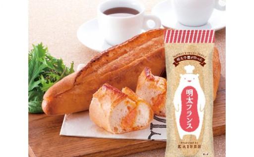 特製明太バターたっぷりの明太フランスパン!