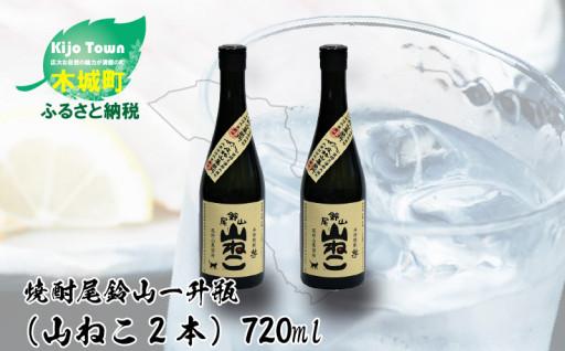 K08_0007焼酎尾鈴山 山ねこ2本720ml
