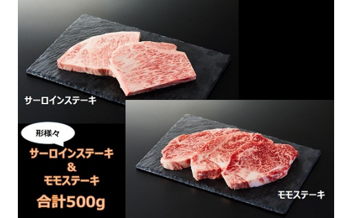米沢牛不揃いステーキ(ミックス)500g