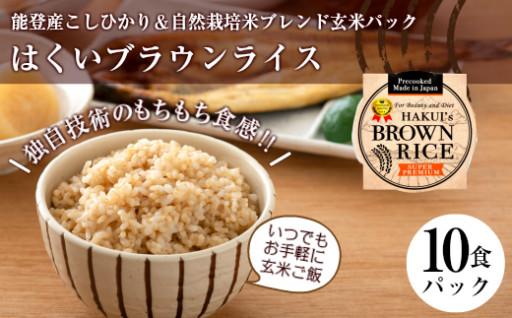 JAはくいの「玄米パックライス」が人気です!
