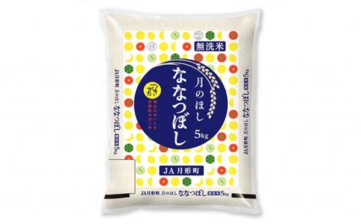 月形町産「ななつぼし」に無洗米が新登場!