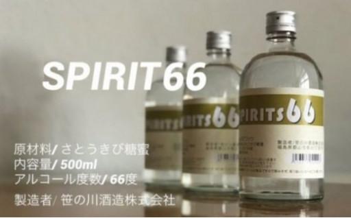 アルコール66度 SPIRIT66 2本
