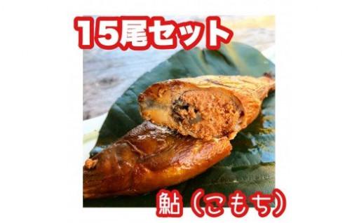 ※こぶしの里秘伝の神汁で煮た子持鮎の甘露煮