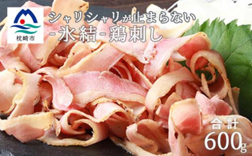 【氷結】 鶏刺し 3袋セット 【合計600g】