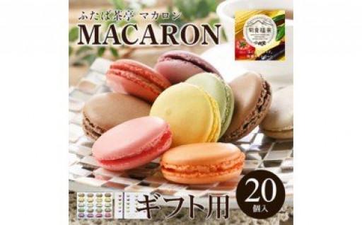 ★マカロン20個入★