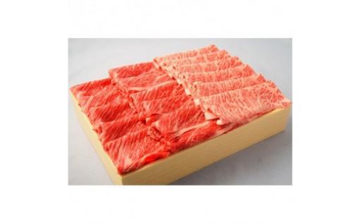 産直牛すき焼き・しゃぶしゃぶセット計約800g