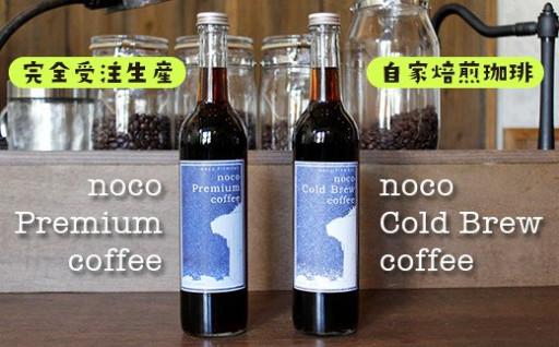 ダッチ式まろやか【水出しコーヒー】2種 受付開始