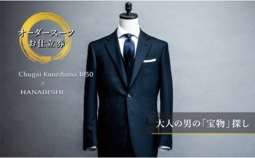 日本を代表する生地産地「尾州」のオーダースーツ
