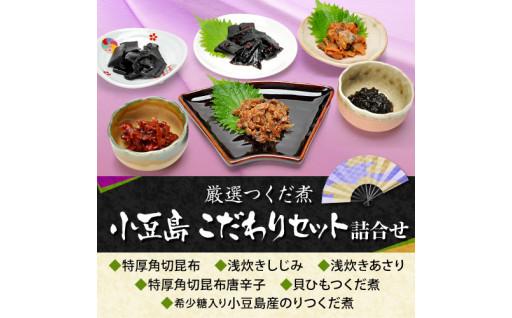 【食欲の秋】厳選つくだ煮小豆島こだわりセット