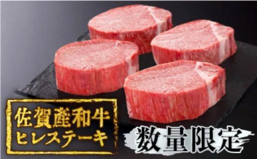 佐賀産和牛ヒレステーキ1kg(6枚程度)