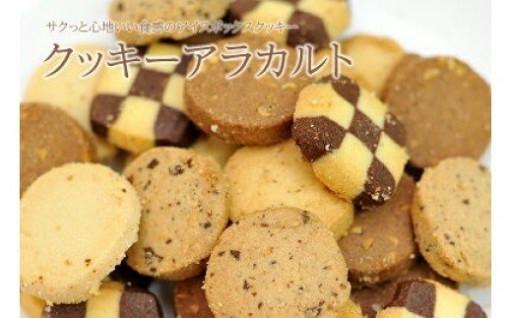 バケツ型クッキー詰め合わせ5種類50枚入り