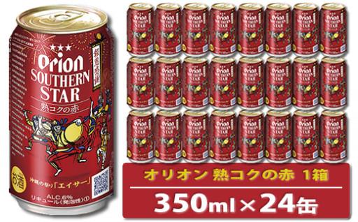 限定デザイン エイサー缶登場!!「熟コクの赤」