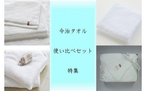 【特集】今治タオル使い比べセット特集