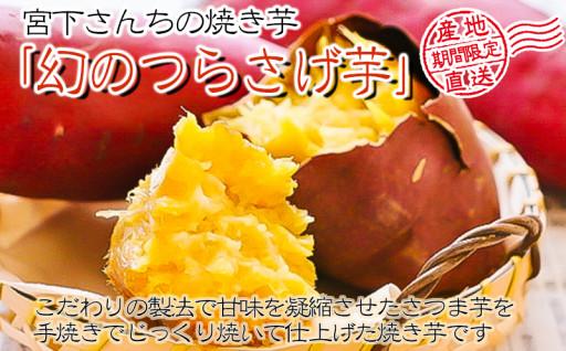 【予約限定】宮下さんちの【幻のつらさげ芋】焼き芋