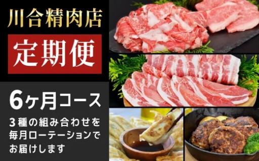 川合精肉店 黒毛和牛・エゴマ豚 6ヵ月コース