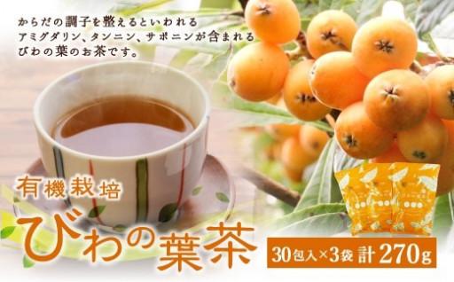 有機栽培びわの葉茶 3セット