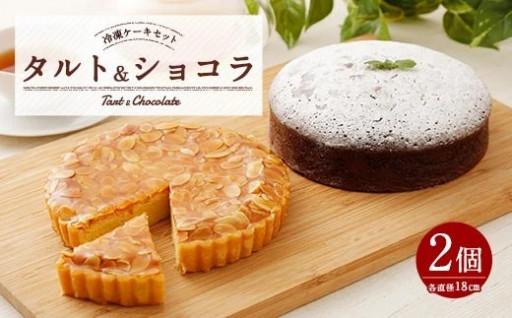 冷凍ケーキセット タルト&ショコラ 2個セット