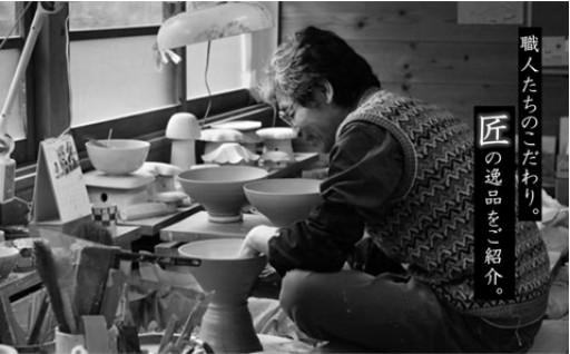 大阪泉州の職人たちのこだわり『匠』の逸品をご紹介