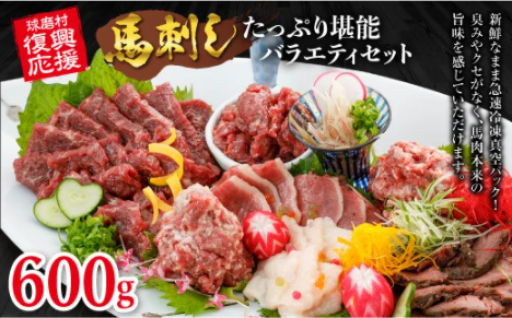 【球磨村復興応援特集】馬刺し6種バラエティセット