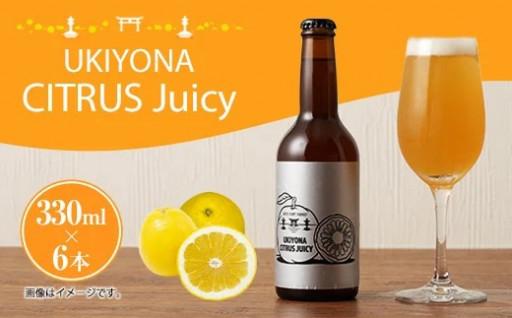 晩柑の果汁をたっぷりと使用したジューシーなビール