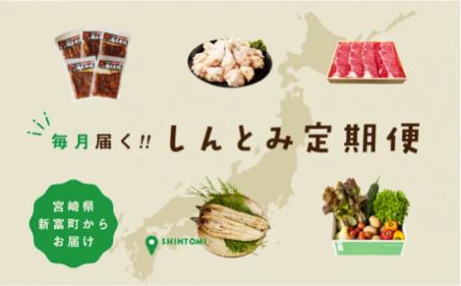 【肉・うなぎ・野菜・新米】全部のせの定期便登場!