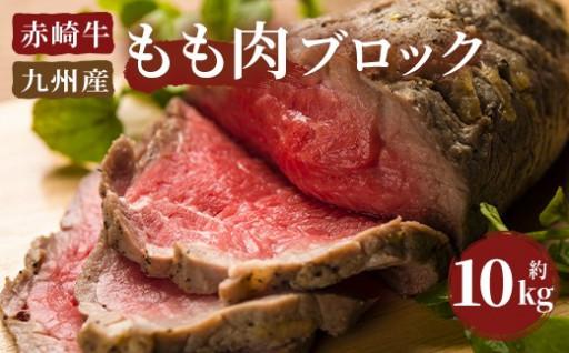 赤崎牛 もも肉 ブロック 約10kg 牛肉