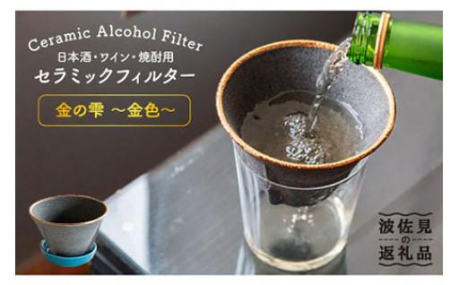 【波佐見焼】お酒のフィルター?って、何?!