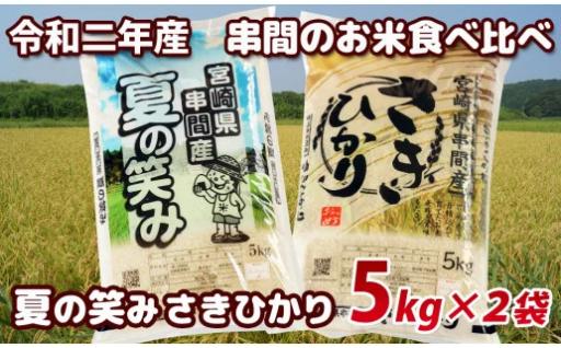 串間のお米「夏の笑み・さきひかり」食べ比べセット