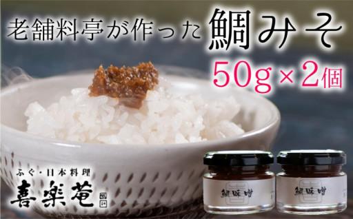 老舗料亭「喜楽庵」が贈る特製鯛味噌(計100g)
