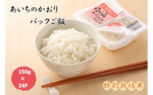 あいちのかおり(特別栽培米)パックご飯24食