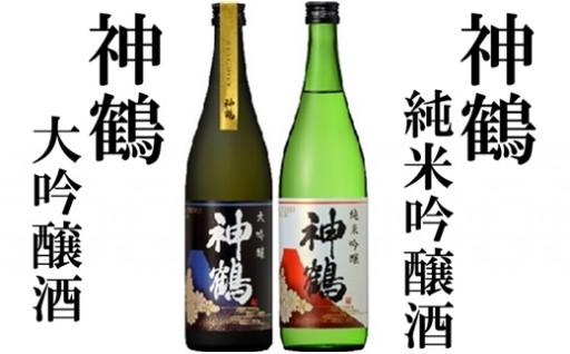 神鶴 大吟醸・純米吟醸 720ml飲み比べセット