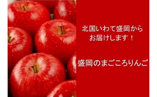 北国いわて盛岡の「まごころりんご」