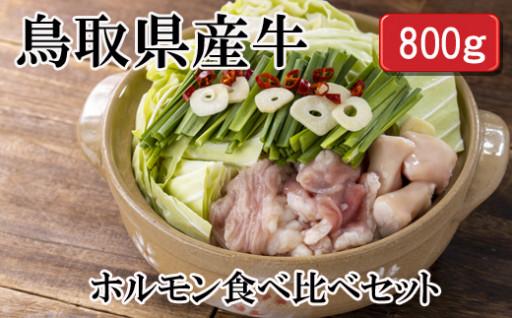 【お鍋に!】鳥取県産牛ホルモン食べ比べ!!