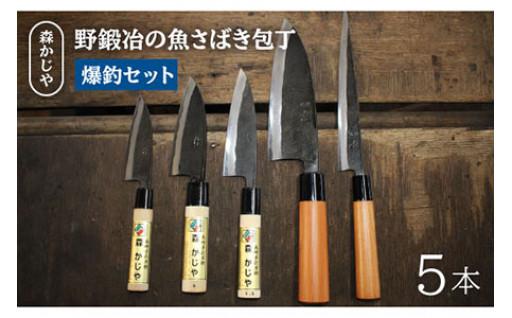 【釣り好きの方、必見!】包丁5本「爆釣セット」!