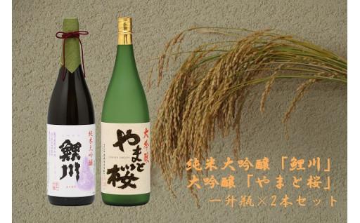 大吟醸セットを一升瓶で!日本酒満喫セットです