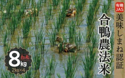 【大好評☆】アイガモ農法のつや姫 新米をお届け!