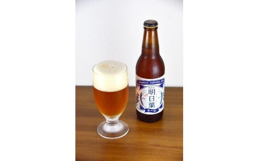 南伊豆初のクラフトビール「明日葉ビール」が登場!