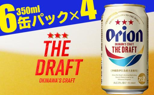 <オリオンビール> オリオンザ・ドラフト1ケース